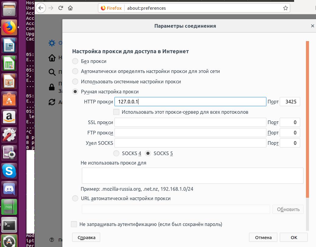 Настройка прокси для Firefox